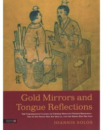 Gold Mirrors and Tongue Reflections
