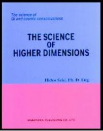 The Science of Higher Dimensions