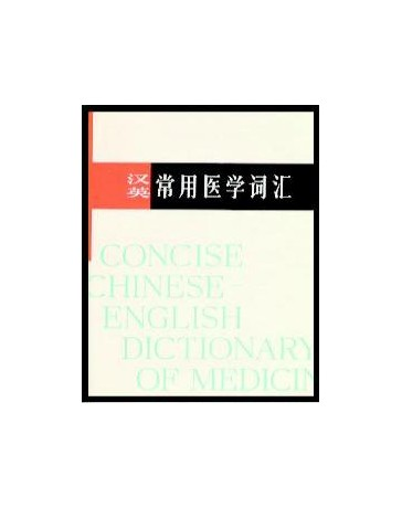 A Concise Chinese-English Dictionary of Medicine