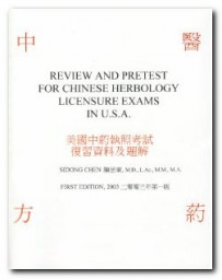 Review and Pretest for Chinese Herbology Licensure Exam