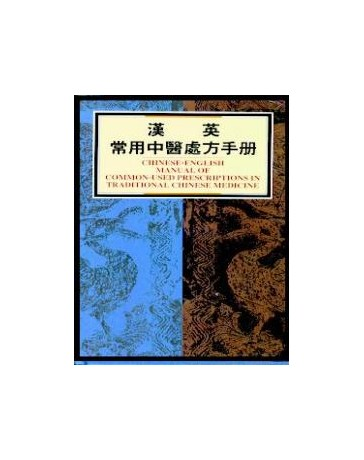 Chinese-English Manual of Common-Used Prescriptions in Traditional Chinese Medicine