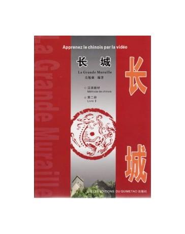 Apprenez le chinois par la vidéo (livre I vol.1 - 2)
