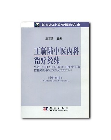 Wang Xinlu's Theory of Therapy for Internal Diseases of