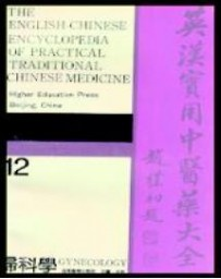 The English-Chinese Encyclopedia of Practical TCM.  Vol