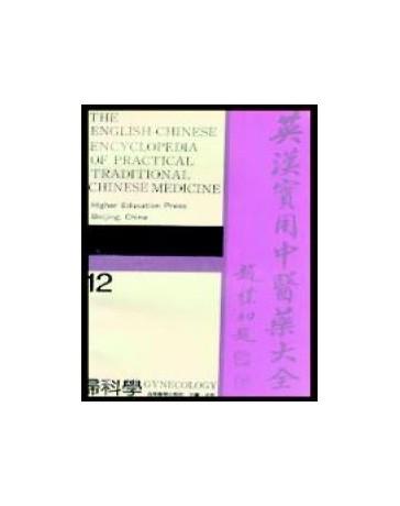 The English-Chinese Encyclopedia of Practical TCM. 12 :