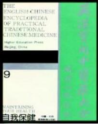 The English-Chinese Encyclopedia of Practical TCM. 9 :