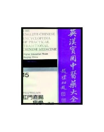 The English-Chinese Encyclopedia of Practical TCM. 15 :