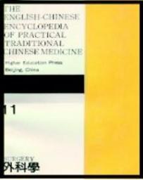 The English-Chinese Encyclopedia of Practical TCM. 11 :