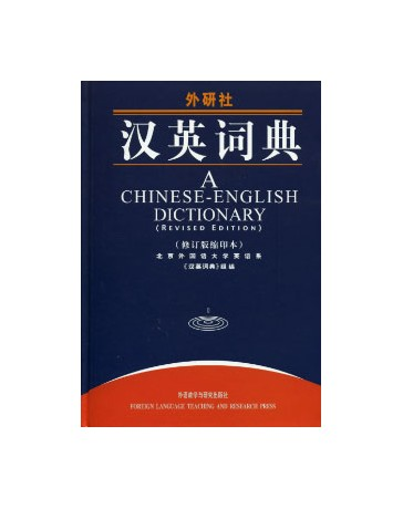 A Chinese-English Dictionary (Revised Edition)