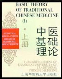 Basic Theory of Traditional Chinese Medicine I