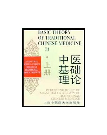 Basic Theory of Traditional Chinese Medicine I