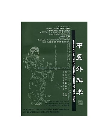 Surgery of Traditional Chinese Medicine