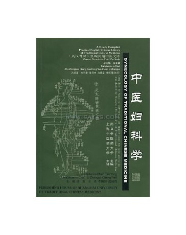 Gynecology of Traditional Chinese Medicine