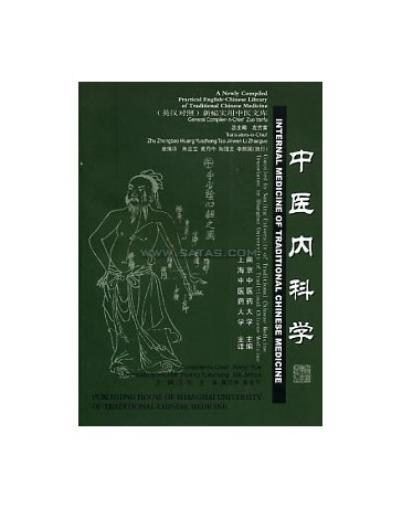 Internal Medicine of Traditional Chinese Medicine