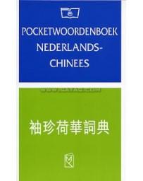 Pocketwoordenboek Nederlands-Chinees
