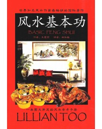 Basic Feng Shui (Chinese edition)