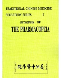 Traditional Chinese Medicine Self-Study Series I - Synopsis of the Pharmacopeia