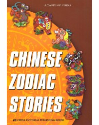 Chinese Zodiac Stories - A Taste of China
