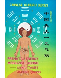 Prenatal Energy Mobilizing Qigong - China Taoist Ancient Qigong