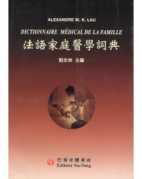 Dictionnaire médical de la famille. chinois/français