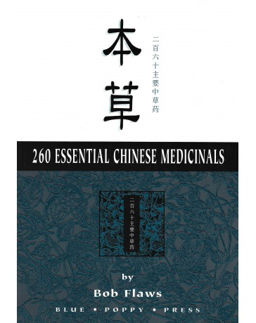 260 Essential Chinese Medicinals