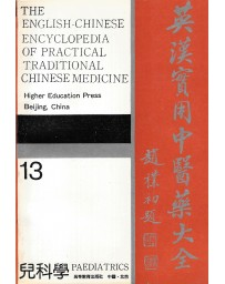 The English-Chinese Encyclopedia of Practical TCM.  13 : pediatrics
