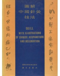 Skill with Illustrations of Chinese Acupuncture and Moxibustion