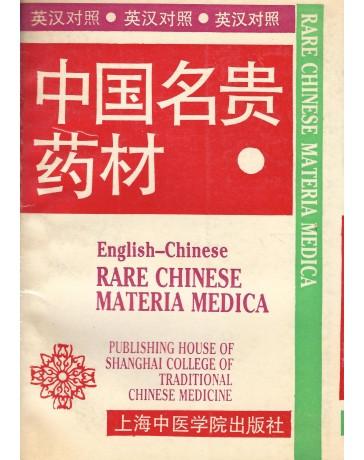 English-Chinese Rare Chinese Materia Medica