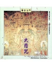 "Mahakaruna Incantation - ""The Avalokitesvara Bodhisattva Dharma Door"" I   (CD)"