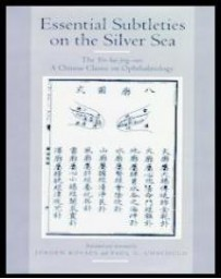Essential Subtleties on the Silver Sea