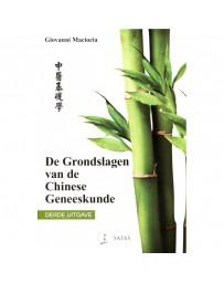 De Grondslagen van de Chinese Geneeskunde   3de uitgave    (rood - zwaar beschadigd)