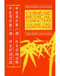 Chinese Medical Characters - Volume 2: Acupoint Vocabulary
