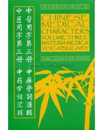 Chinese Medical Characters - Volume 3: Materia Medica Vocabulary