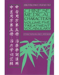 Chinese Medical Characters - Volume 5 : Treatment Vocabulary